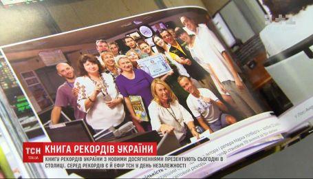 Книгу рекордов Украины-2020 презентуют в Киеве - достижение ТСН попало в издание