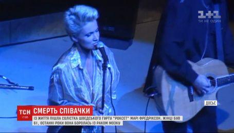 Из жизни ушла солистка легендарной шведской группы Roxette Мари Фредриксон
