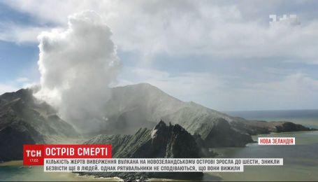 Кількість загиблих унаслідок виверження вулкана в Новій Зеландії зросла до 6