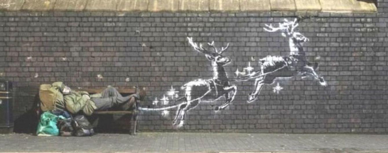 """Санта-бездомный: Бэнкси создал новую """"рождественскую"""" работу в Британии. Неизвестные уже """"доработали"""" ее"""