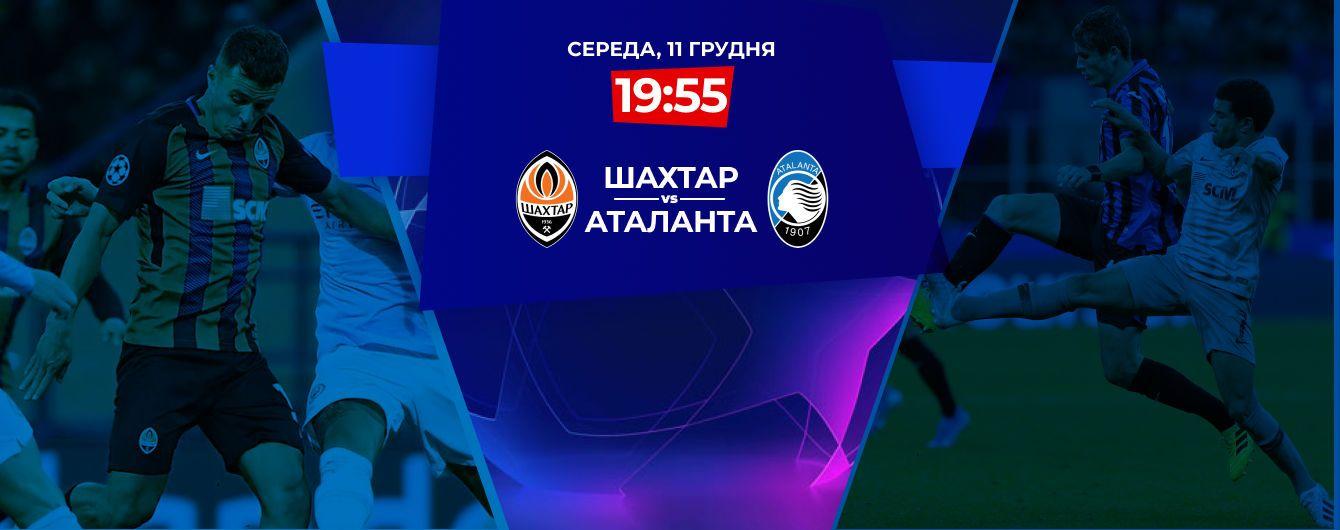 Шахтер - Аталанта - 0:3. Онлайн-трансляция матча Лиги чемпионов
