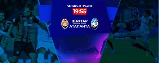 Шахтар - Аталанта - 0:3. Онлайн-трансляція матчу Ліги чемпіонів