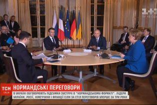 """Чи запанує на Донбасі мир: важливі тези із зустрічі у """"нормандському форматі"""""""