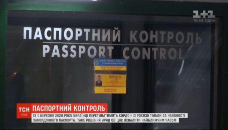 Украина может отказаться от упрощенного пересечения границы с Россией