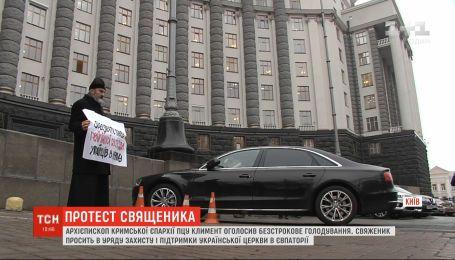 Безстрокове голодування оголосив архієпископ Кримської єпархії ПЦУ Климент
