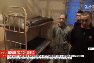 """Судьба пленных: когда освободят украинцев, которых содержат в застенках """"ЛДНР"""""""