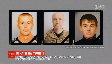 Трое военнослужащих подорвались на неизвестном взрывном устройстве в зоне ООС