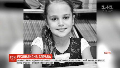 Потерпав від тиску поліції: підозрюваний у вбивстві Дарини Лук'яненко стверджує, що невинен