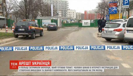 Шукав інструкцію для виготовлення вибухівки: українець планував у Польщі теракт