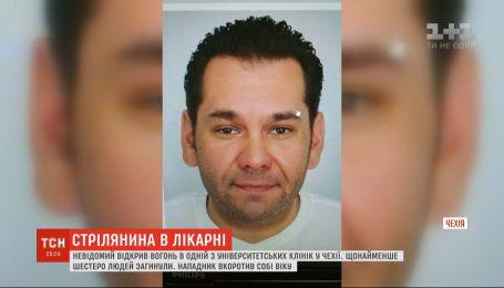 Чоловік, який влаштував стрілянину в чеській лікарні, вкоротив собі віку