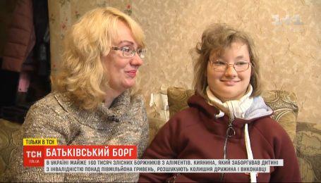 В Україні 160 тисяч злісних боржників з аліментів, які не допомагають своїм дітям
