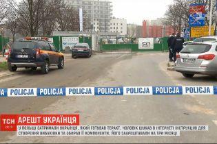 Искал инструкцию для изготовления взрывчатки: украинец планировал в Польше теракт