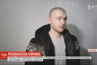 Єдиний підозрюваний у вбивстві Дарини Лук'яненко звинуватив поліцію у тискові