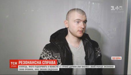 Единственный подозреваемый в убийстве Дарьи Лукьяненко обвинил полицию в давлении