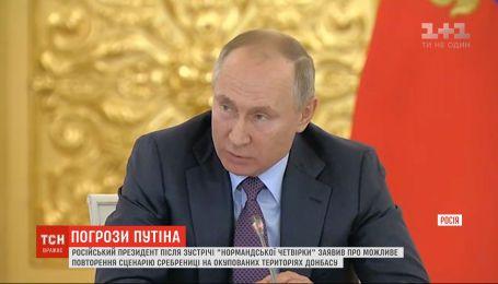 Путін після повернення з Парижа погрожує українцям різаниною, як у Сребрениці