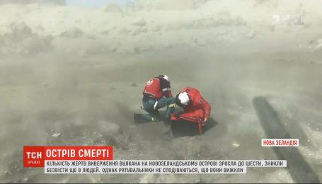 Рятувальники досі шукають зниклих безвісти після виверження вулкана у Новій Зеландії