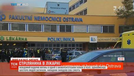 Зловмисник застрелив 6 людей у чеській лікарні, потім укоротив собі віку