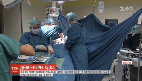 Австрійські лікарі уперше провели трансплантацію серця, яке перестало битися