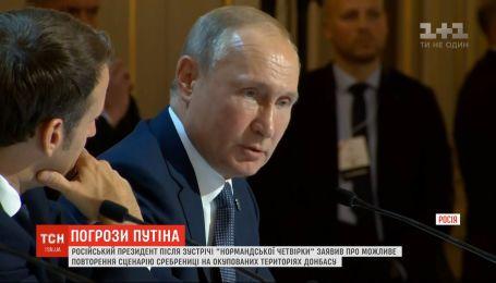 Путин заявил о возможном повторении сценария Сребреницы на оккупированных территориях Донбасса