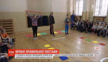 В школах Львова ввели новые уроки правильной осанки