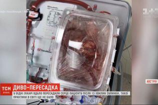 В Австрії лікарі першими у світі провели трансплантацію серця, яке перестало битися