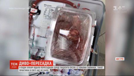 В Австрии врачи первыми в мире провели трансплантацию сердца, которое перестало биться