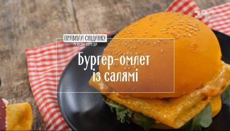 Бургер-омлет с салями - Правила завтрака