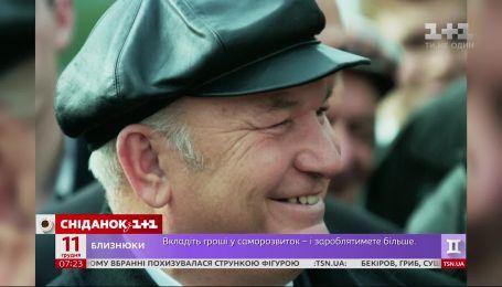 Вперше назвав Крим російським: що ми знаємо про покійного Юрія Лужкова