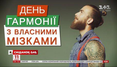 """Чи живуть українці в гармонії з власним мозком - опитування """"Сніданку"""""""
