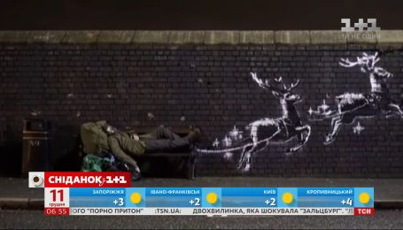 Мурал людяності: вуличний художник Бенксі влаштував соціальний експеримент