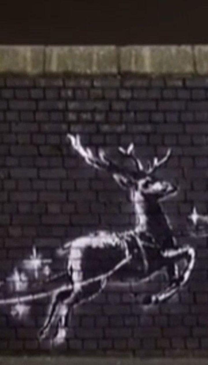 Мурал человечности: уличный художник Бэнкси устроил социальный эксперимент