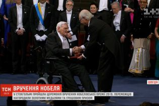 У Стокгольмі вручили Нобелівську премію-2019