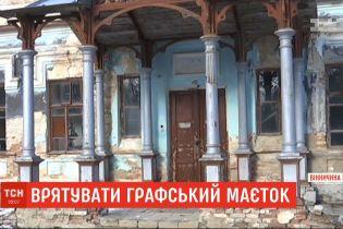 Селяне самостоятельно взялись восстанавливать имение графа Шереметьева