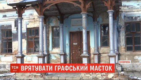 Селяни самотужки взялися відновлювати маєток графа Шереметьєва