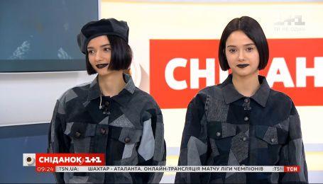 """Всемирно известная группа Bloom Twins впервые в """"Сніданку"""""""
