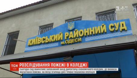 В Одессе будут выбирать меру пресечения директору сгоревшего колледжа