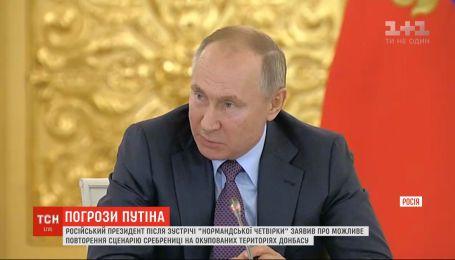 Український кордон проросійські бойовики не віддадуть - Путін знову взявся лякати українців