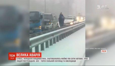 Неподалеку Владивостока на заснеженной трассе столкнулись с полсотни автомобилей