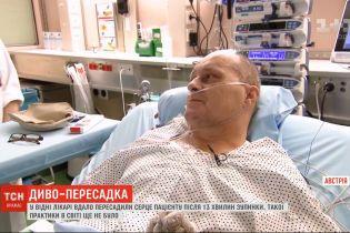 Австрійські лікарі успішно провели трансплантацію серця, яке перестало битися