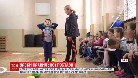 У львівських школах раз на тиждень із дітьми займаються профілактикою хвороб хребта