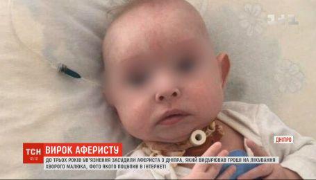 Суд Днепра на три года за решетку посадил афериста, который собирал средства якобы на лечение больного ребенка