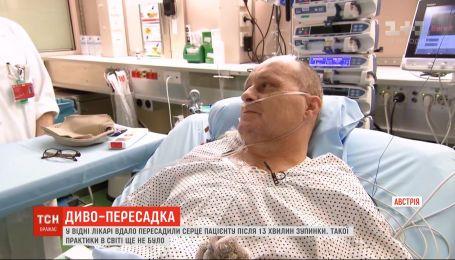 Австрийские врачи успешно провели трансплантацию сердца, которое перестало биться