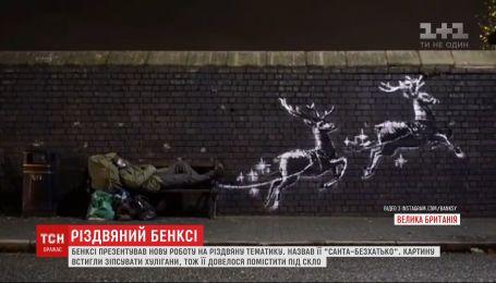 """Бэнкси представил новую рождественскую работе про """"Санту-бездомного"""""""