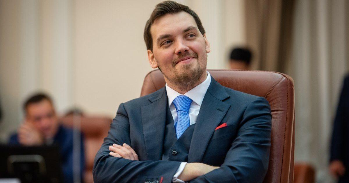 Зміцнення гривні та погода: Гончарук пояснив недовиконання бюджету
