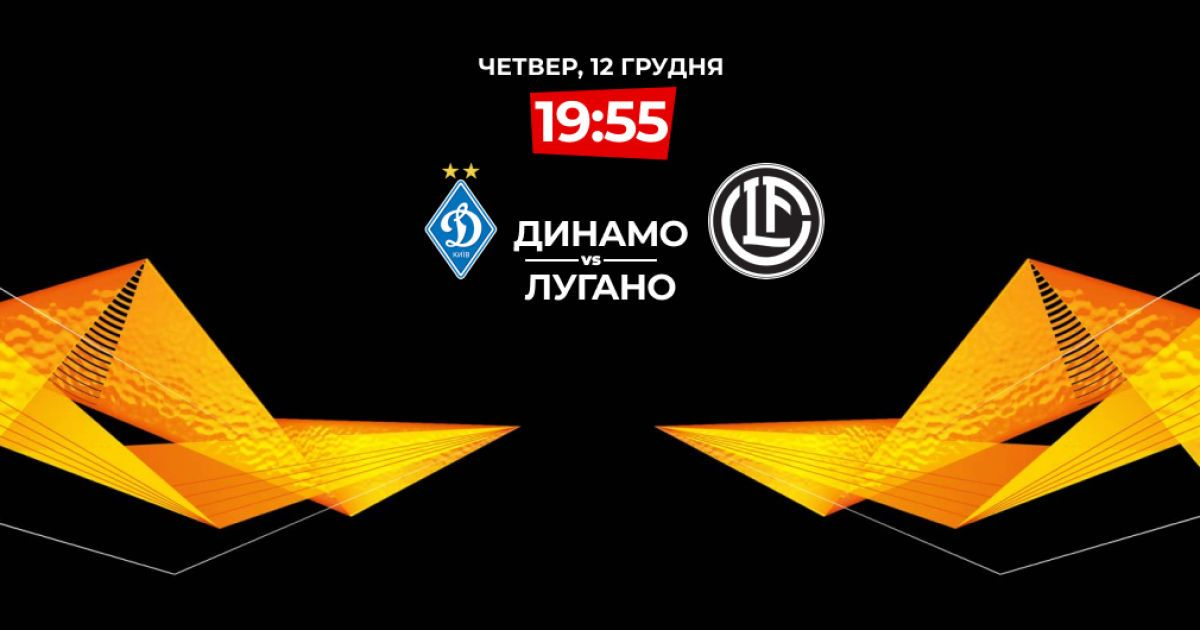 Онлайн трансляция матча динамо киев боруссия