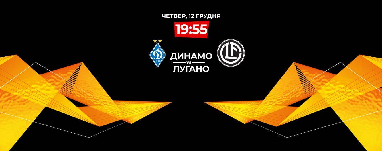 Динамо - Лугано - 1:1. Онлайн-трансляция матча Лиги Европы