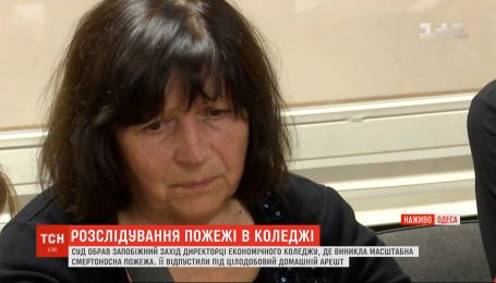 Директорці згорілого Одеського коледжу обрали запобіжний захід