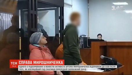 Одного з підозрюваних у вбивстві Артема Мирошниченка відправили до СІЗО