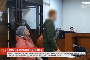 Одного из подозреваемых в убийстве Артема Мирошниченко отправили в СИЗО