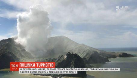 В Новой Зеландии продолжаются поиски туристов, пропавших после извержения вулкана